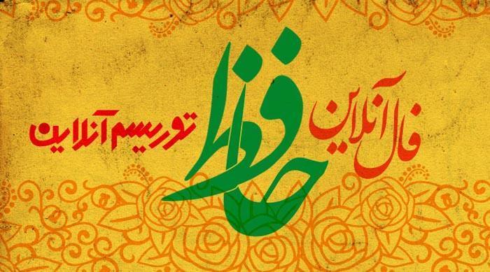 فال آنلاین دیوان حافظ آدینه سوم آبان مهرماه 98