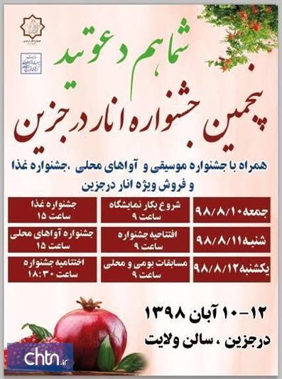 جشنواره انار درجزین برگزار می گردد