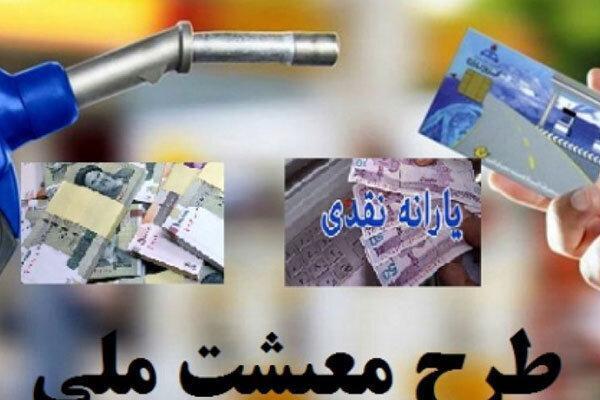 پرداخت بسته حمایتی دولت به بیش از 985 هزار خوزستانی
