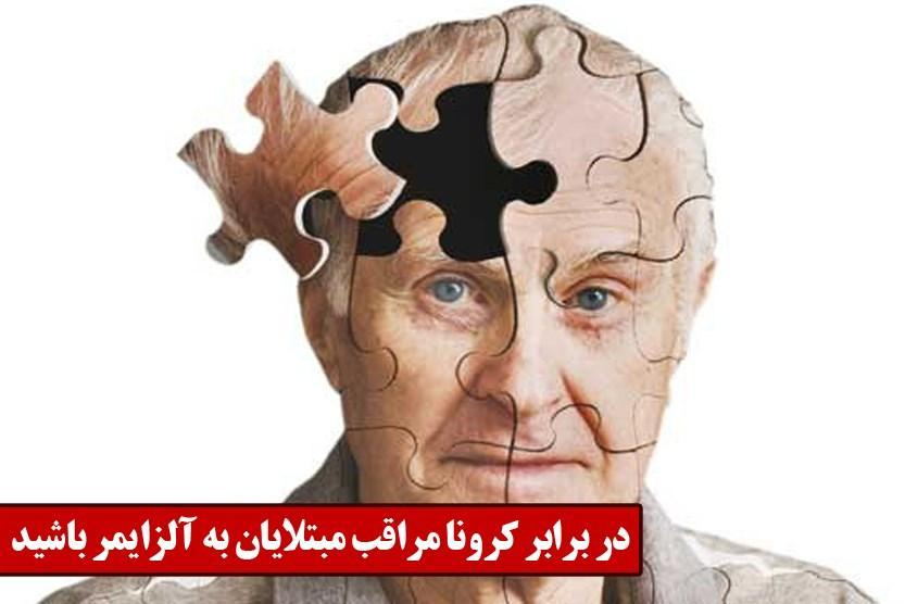 در برابر کرونا مراقب مبتلایان به آلزایمر باشید