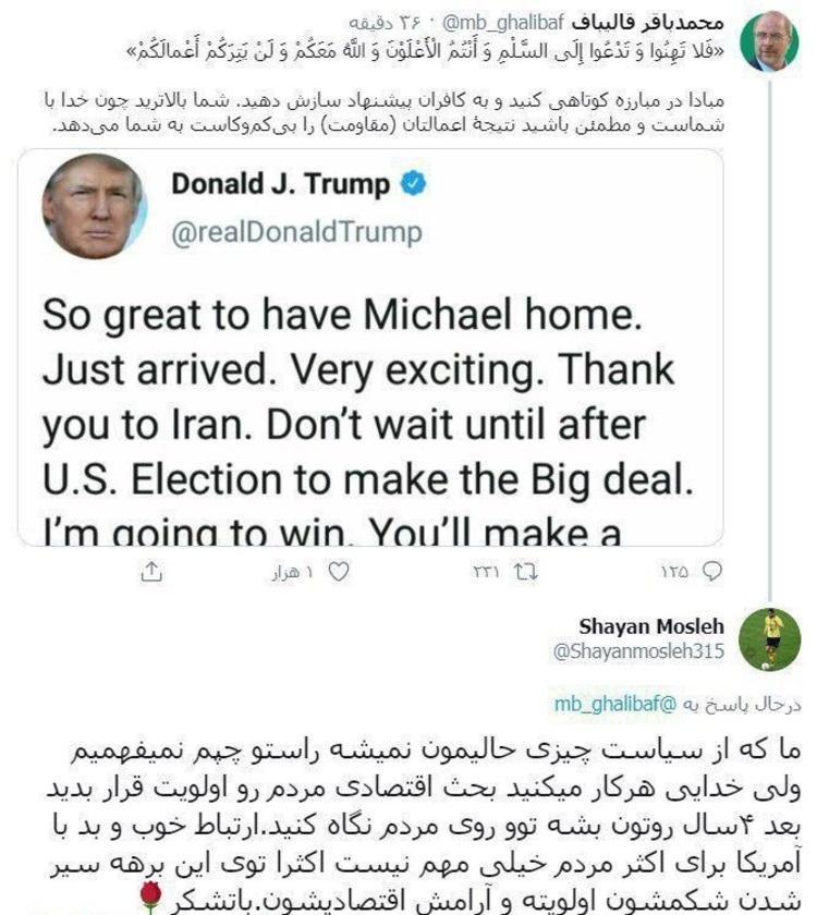 (عکس) واکنش شایان مصلح به پاسخ توییتری قالیباف به ترامپ