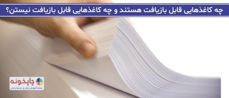 چه کاغذهایی قابل بازیافت هستند و چه کاغذهایی قابل بازیافت نیستن؟