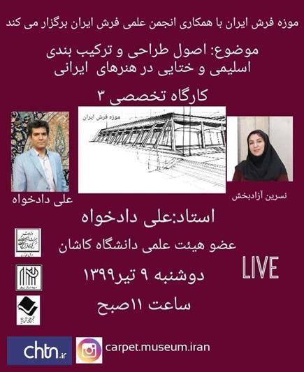 کارگاه مجازی اصول طراحی و ترکیب بندی اسلیمی و ختایی در هنرهای ایرانی برگزار می شود