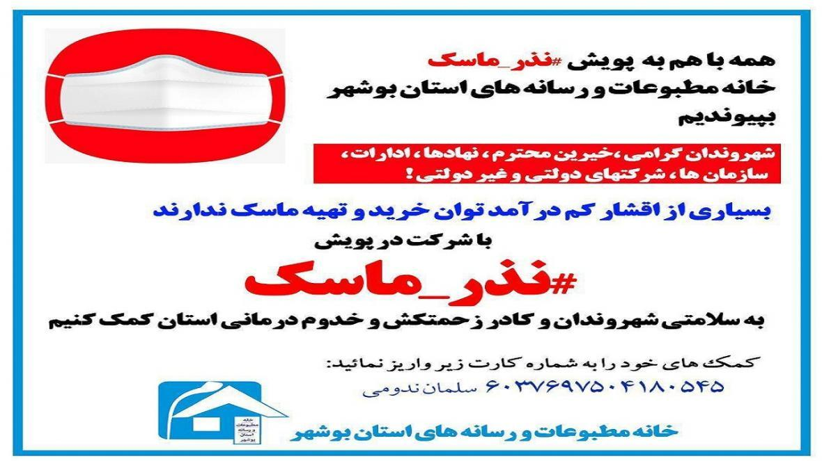 شروع پویش نذر ماسک در بوشهر