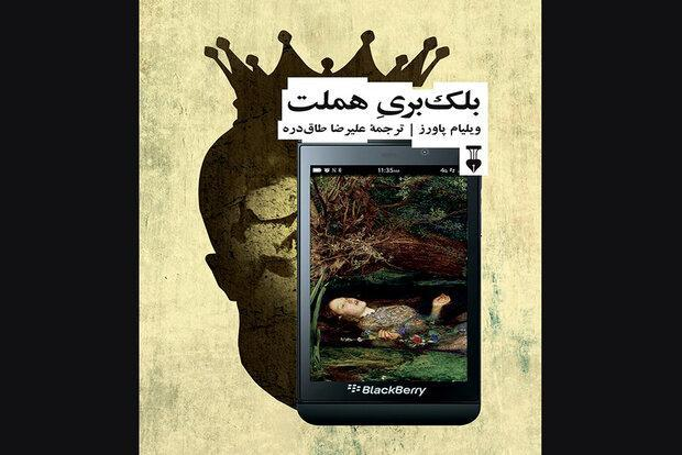 کتاب بلک بری هملت چاپ شد