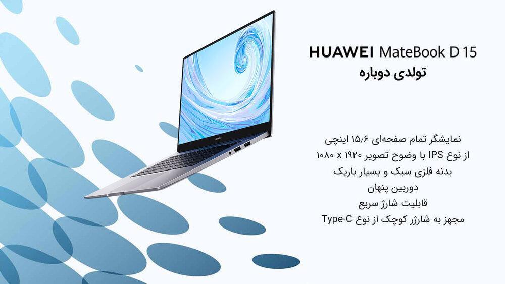 لپ تاپ Huawei Matebook D15، محصول تازه نفس و جدید هوآوی در ایران