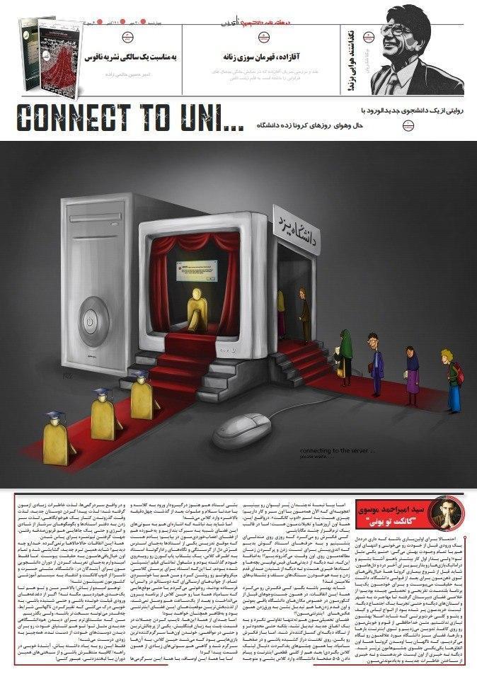 قهرمان سوزی زنانه ، شماره 7 نشریه دانشجویی ناقوس منتشر شد
