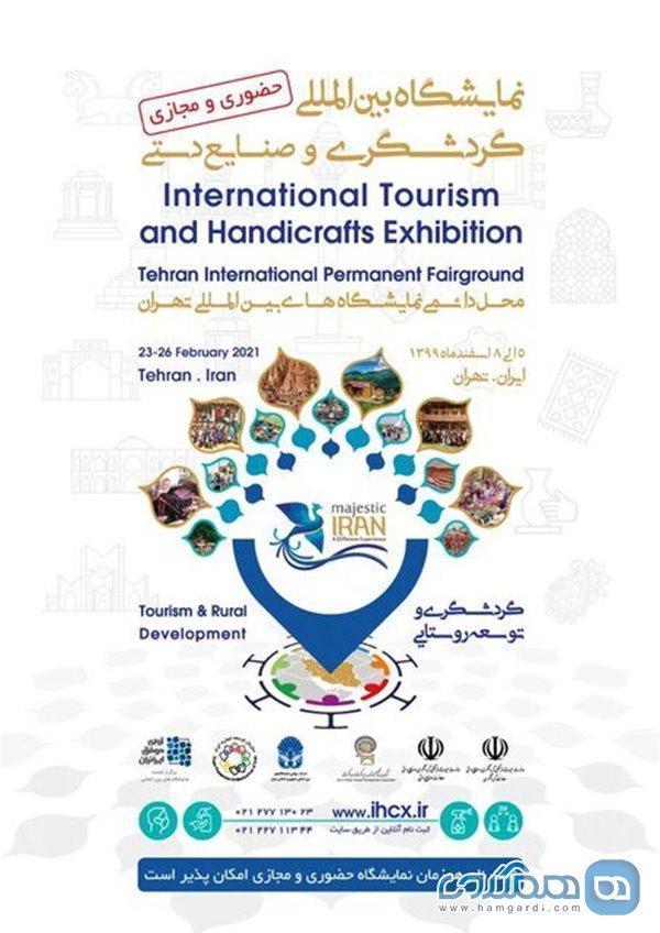 تشریح جزئیات برگزاری نمایشگاه بین المللی گردشگری و صنایع دستی