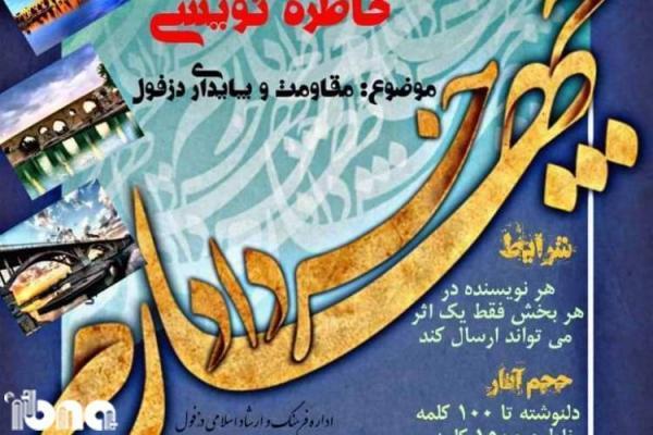 چهارمین مسابقه دلنوشته و خاطره نویسی از مقاومت دزفول برگزار می گردد