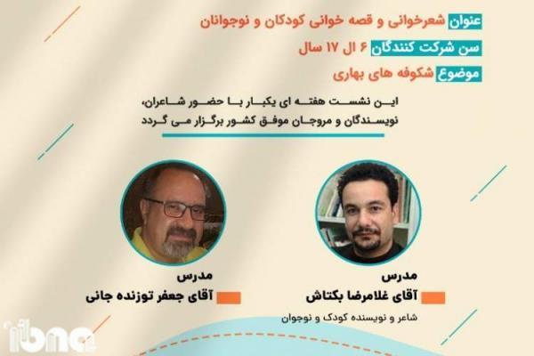 توزنده جانی و بکتاش میهمانان نشست آینده شعرخوانی و قصه خوانی خوزستان