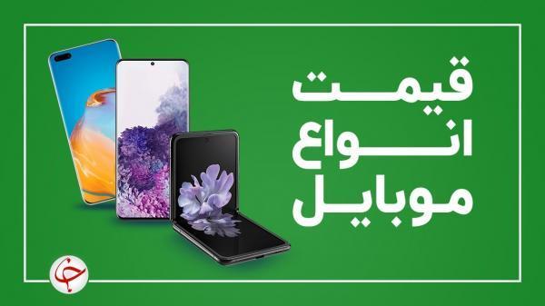 قیمت روز گوشی موبایل 16 تیر